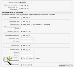 Настройки плагина кнопки Editor Button - Articles Anywhere