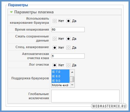 Настройка плагина JotCache