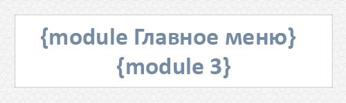 Синтаксис вывода модуля по его названию или ID