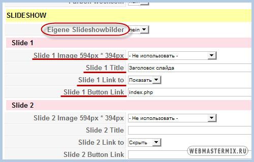 Настройка слайдера шаблона NLD 076 1.5