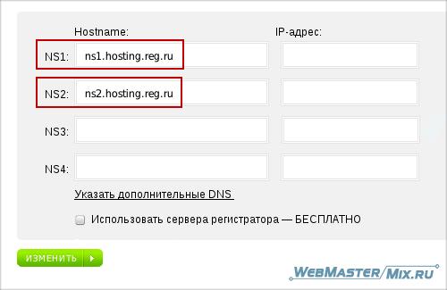 Изменение адресов NS серверов