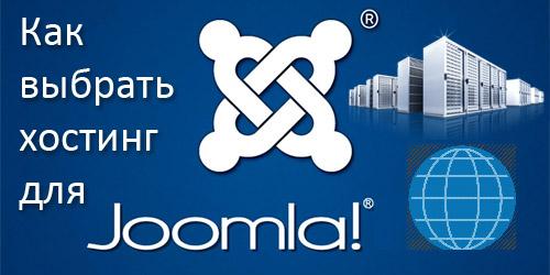 Выбираем хостинг для Joomla 1.5 - 2.5 - 3.0