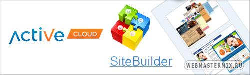 Active SiteBuilder от хостинг провайдера ActiveCloud.