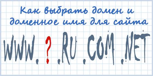 Как выбрать домен и доменное имя для сайта