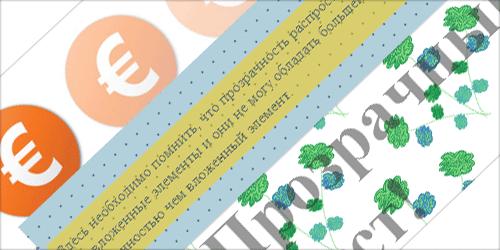 CSS прозрачность фона, картинки, текста - кросс-браузерное решение