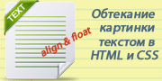 Обтекание картинки текстом в HTML и CSS