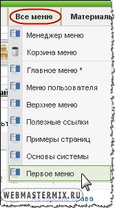 Список созданных меню