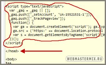 Место в коде страницы куда необходимо вставить код счетчика Google Analytics