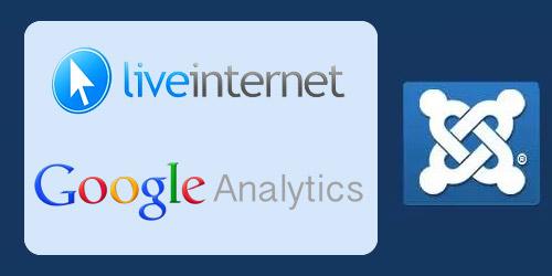 Как установить на Joomla счетчик посещений Liveinternet и Google Analytics