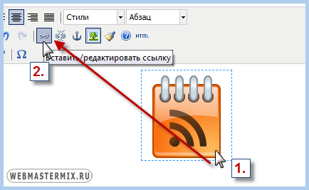 Добавление RSS иконки на сайт