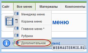 Создание лополнительного меню в Joomla