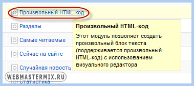 """Модуль """"Произвольный HTML код"""""""