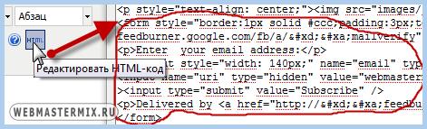 Вставляем форму подписки на RSS через E-mail