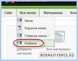 Выбор необходимого пунта меню в Joomla 1.5