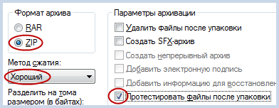 Упаковка файлов и каталогов Joomla для загрузки на хостинг