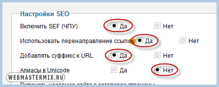 Настройка SEF в Joomla 2.5