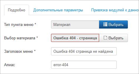 Пункт меню страницы ошибки 404