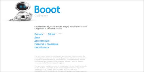 Booot CMS для интернет магазина