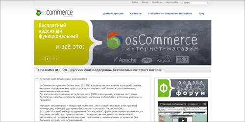 CMA для интернет магазина osCommerce