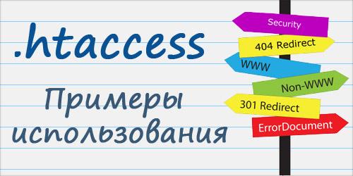 Файл htaccess и его настройка - более 27 примеров использования
