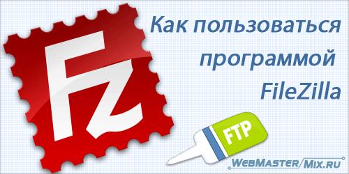 Как пользоваться программой FileZilla - подробная инструкция