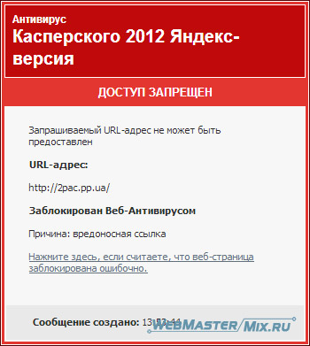 Блокировка доступа к сайту антивирусом