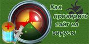 Как проверить сайт на вирусы - сервисы для поиска