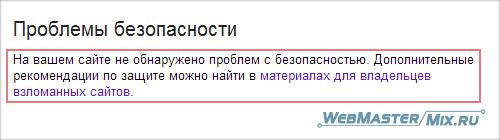Проверка в Google Webmaster