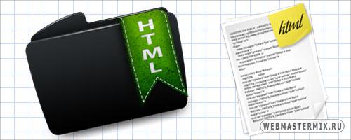 Сделать свой сайт на простых HTML страницах