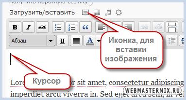 как вставить картинку в текст mail