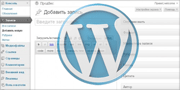 Добавляем посты в WordPress