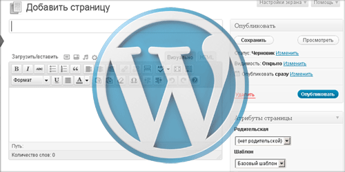 Создание страниц в WordPress