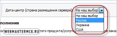 Выбор сервера на хостинге AvaHost