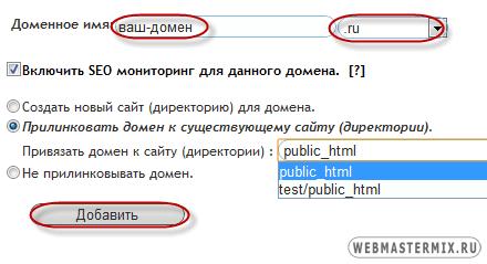 dobavit-domen-7