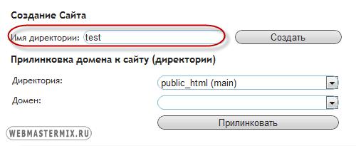 sozdanie-direktorii-dlya-saita-6