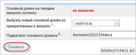 Назначение домена на хостинге HTS