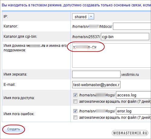 Прилинковка домена в панели HTS