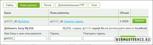 Управление базами данных