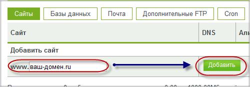Добавление домена в панели управления хостингом IHC