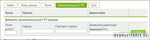Создание FTP аккаунта