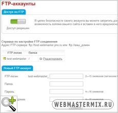Создание FTP-аккаунта