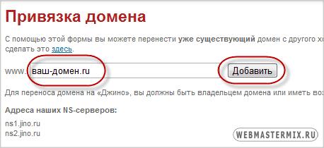 Привязка домена к директории сайта