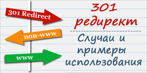 Как настроить 301 редирект в htaccess и в скриптах - более 18 примеров использования