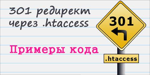 301 редирект через .htaccess