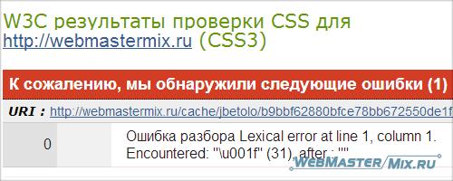 Валидность CSS