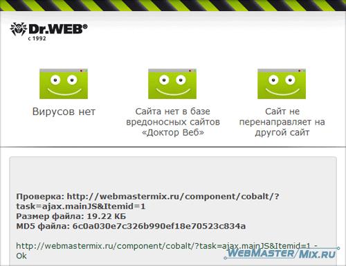 Сервис Dr. Web