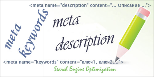 Мета тег Description и Keywords - их роль в поисковой оптимизации и правила заполнения