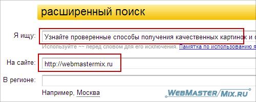 Поиск дублей в Яндексе