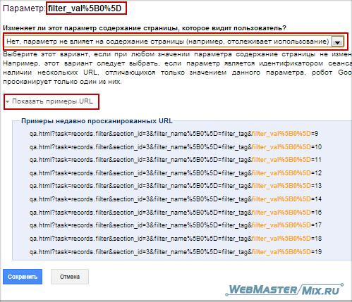 Запрет индексации URL с параметром