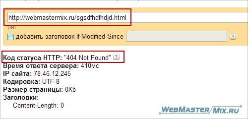 Код статуса 404
